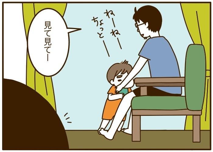次男が見せるパパへのパワー系プレイが、痛いほど容赦ない(笑)の画像3