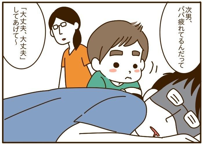 次男が見せるパパへのパワー系プレイが、痛いほど容赦ない(笑)の画像7