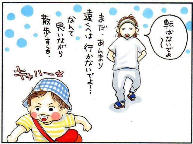 2歳の息子が「ママ、もう手伝わなくていいよ」という意思表示をした日のこと。の画像8