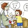 2歳の息子が「ママ、もう手伝わなくていいよ」という意思表示をした日のこと。のタイトル画像