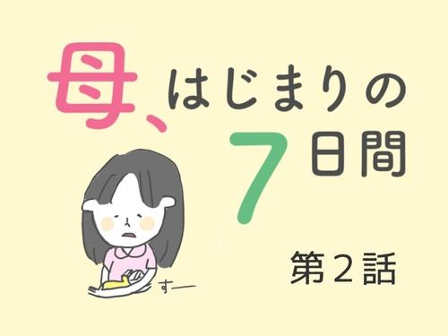 赤ちゃんと2人きり。初めての長い長い夜。/「母、はじまりの7日間」第2話のタイトル画像