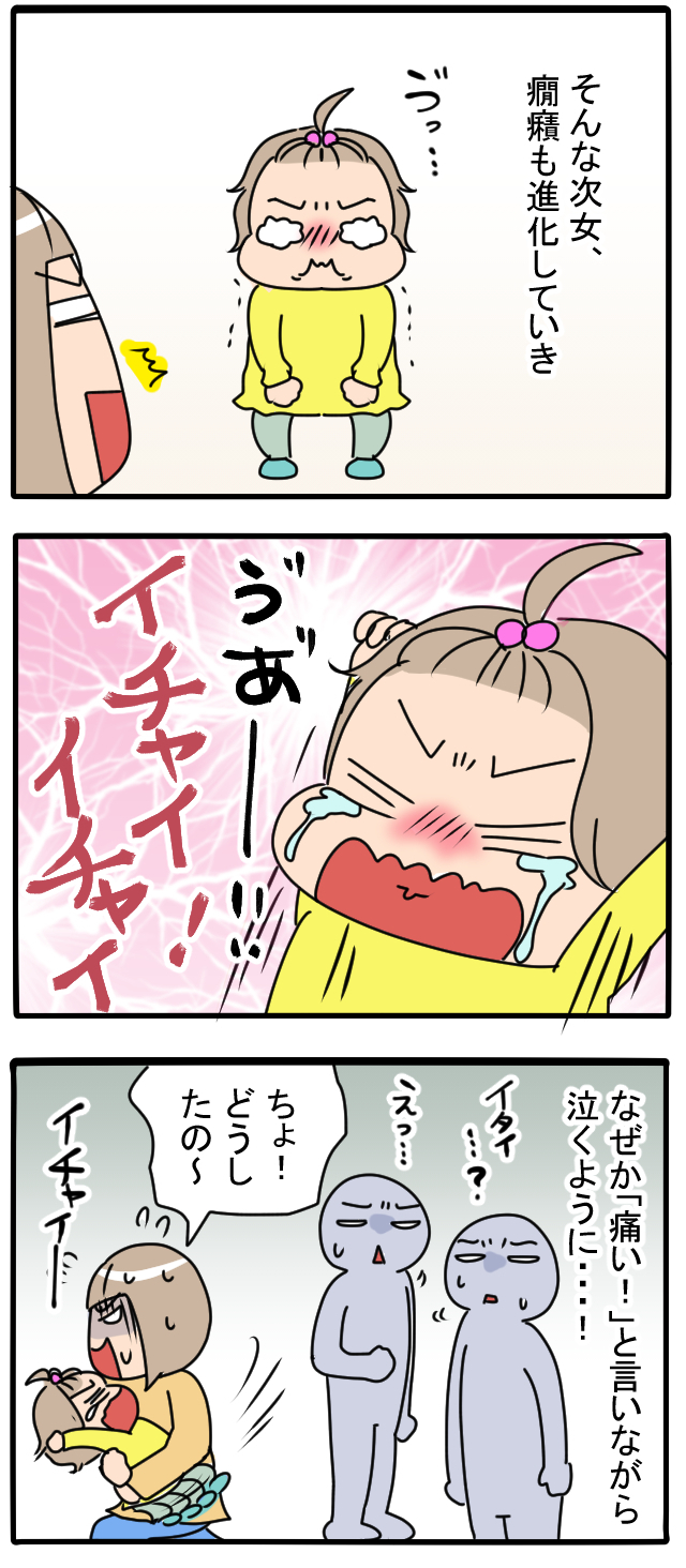 レベルアップしていく娘の爆泣きがまるで時限爆弾のようだった…(苦笑)の画像2