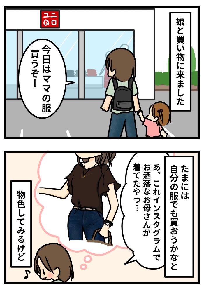 こんな罠があるなんて…(涙)お洒落ママを目指して買い物へ出かけたら…の画像1