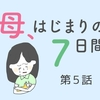 「授乳」って、もっと幸せなものだと思ってた…/「母、はじまりの7日間」第5話のタイトル画像