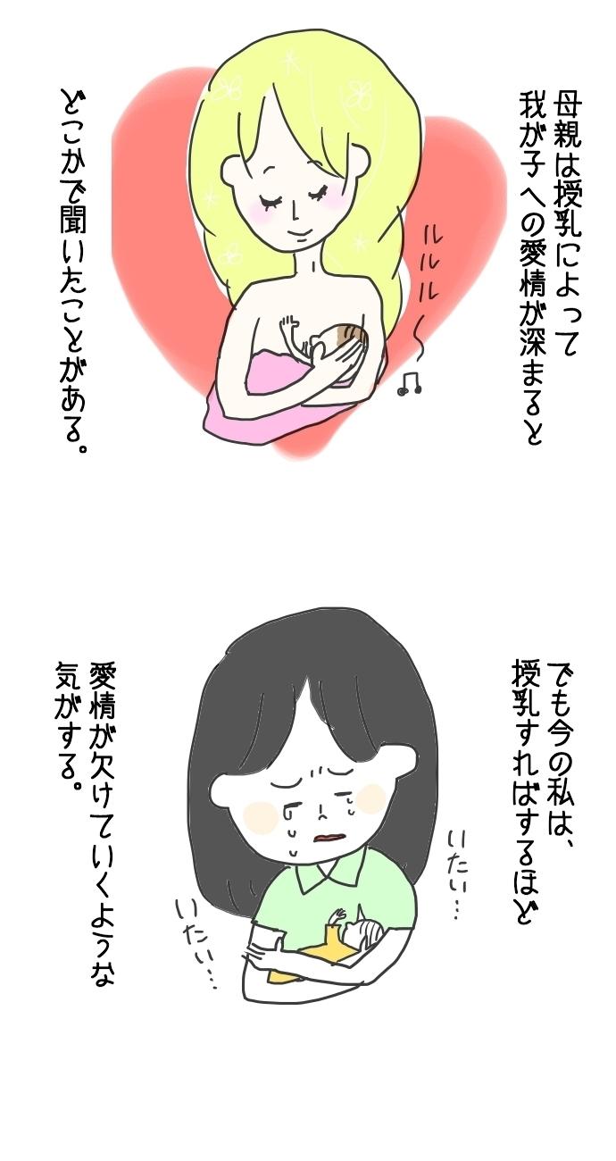 「授乳」って、もっと幸せなものだと思ってた…/漫画連載 第5話の画像1