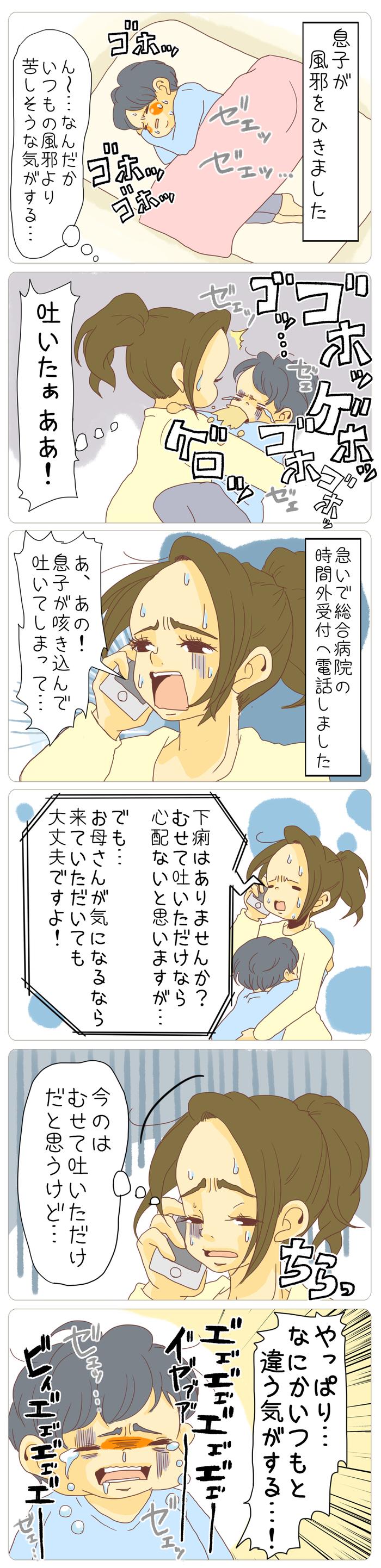 「いつもの風邪?でも、何か様子がおかしい…」という親の勘、やっぱり侮れない!の画像1