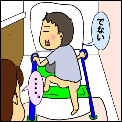 「めんどくさいいい」って叫びたくなるトイトレ。踏み台付き補助便座の効果は…!?の画像11