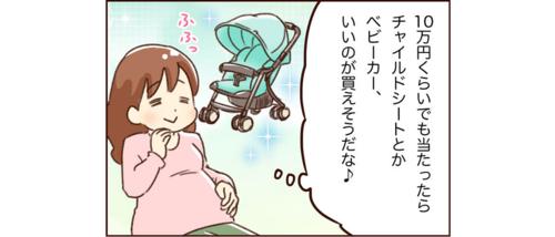 「妊娠中に運気が上がる説」は本当か?我が家で検証してみた結果…のタイトル画像