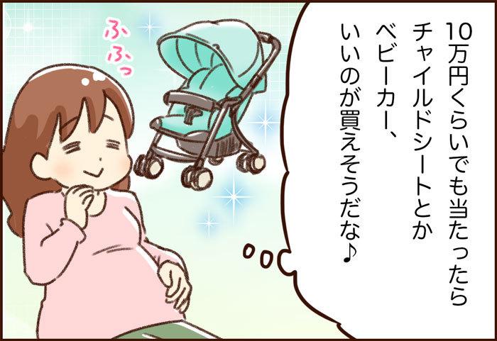 「妊娠中に運気が上がる説」は本当か?我が家で検証してみた結果…の画像1