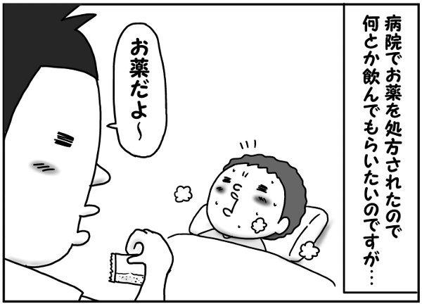 風邪薬を飲ませたい父 vs 絶対に飲みたくない息子。父はついに最終手段に…!の画像2