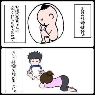 """まだ産んでないはずなのに…。あゝ、愛おしき""""でっかい子ども""""問題!の画像18"""