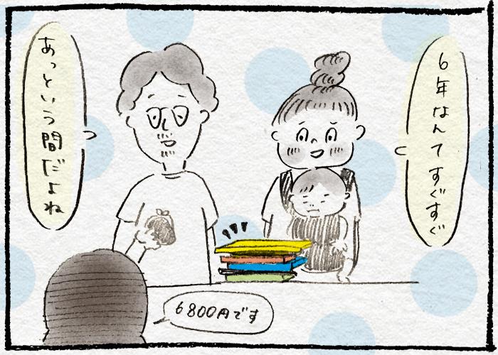 親が「絵本好き」だったばかりに…の画像11