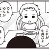 「牛丼に麺」の理由は…?想像のちょっとナナメ上をいく、コウくんに癒される♡のタイトル画像