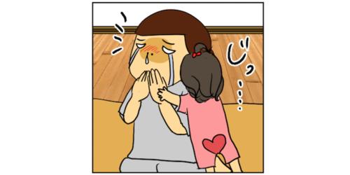 「ママが泣いてる!」と気付いた時、娘がとった行動が…すごい!(笑)のタイトル画像
