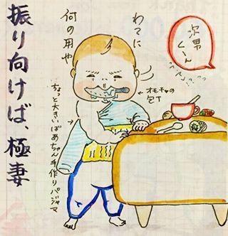 「開幕!母の爆笑☆妄想劇場」~育児疲れ脱却のヒント、ここにあり!~の画像12