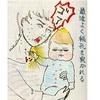 「開幕!母の爆笑☆妄想劇場」~育児疲れ脱却のヒント、ここにあり!~のタイトル画像