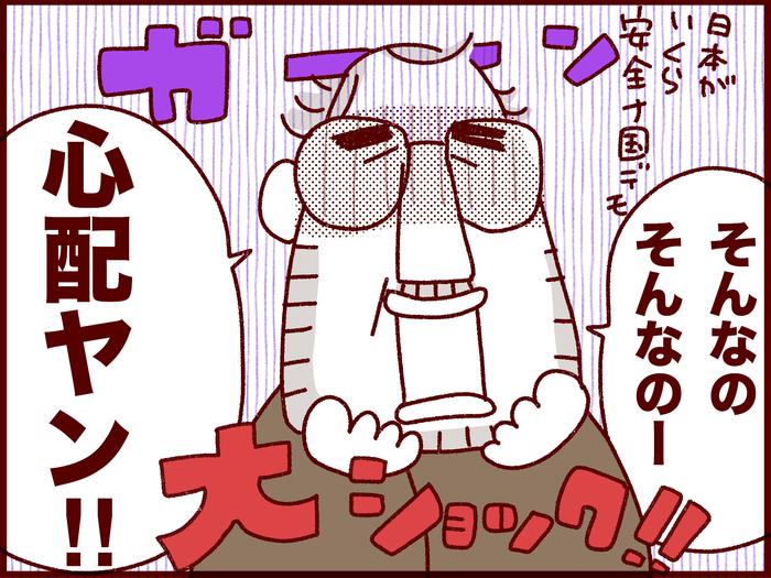 日本の小学校のとある習慣に怯えるベルギー人パパの心配が最高レベル(笑)の画像4