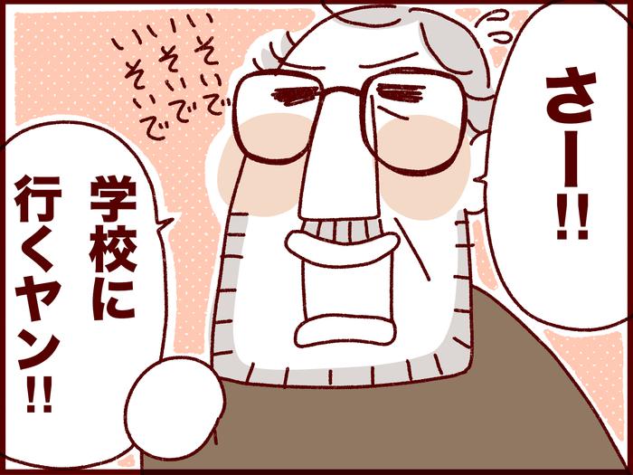 日本の小学校のとある習慣に怯えるベルギー人パパの心配が最高レベル(笑)の画像1