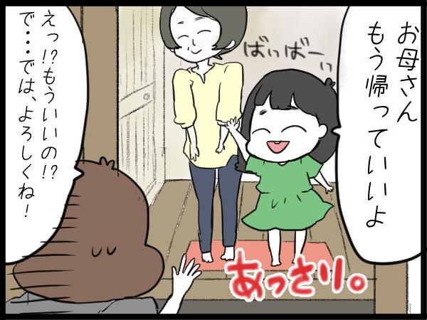 大人の階段のぼる4歳娘。初・お泊りが驚愕のエンディング(笑)の画像4
