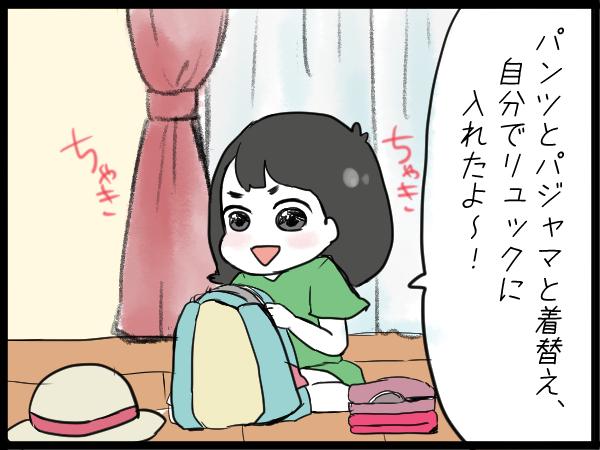 大人の階段のぼる4歳娘。初・お泊りが驚愕のエンディング(笑)の画像2