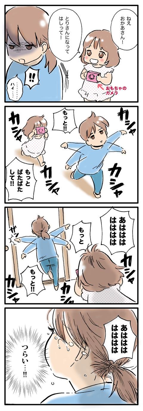 「ママもプリキュアにな~れ♡」娘の無茶ぶりに、母も必死に応えます!の画像11