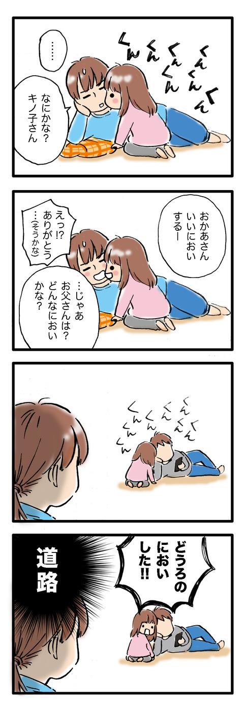 「ママもプリキュアにな~れ♡」娘の無茶ぶりに、母も必死に応えます!の画像9