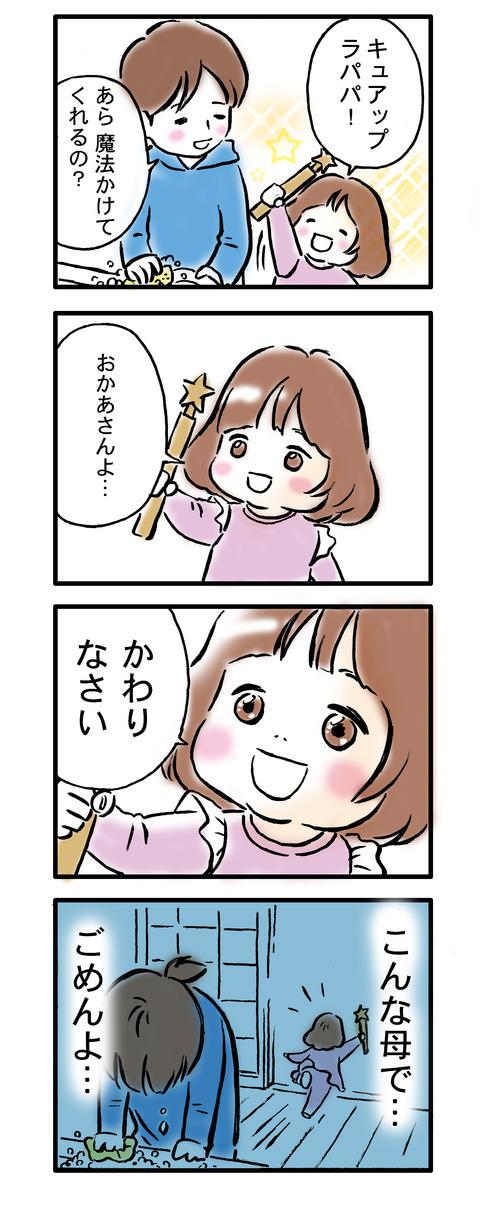 「ママもプリキュアにな~れ♡」娘の無茶ぶりに、母も必死に応えます!の画像3