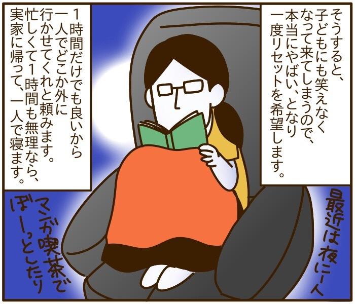 叫ばずにいられるか!実録「夏休みのワンオペ育児」〜我が家の場合〜の画像15