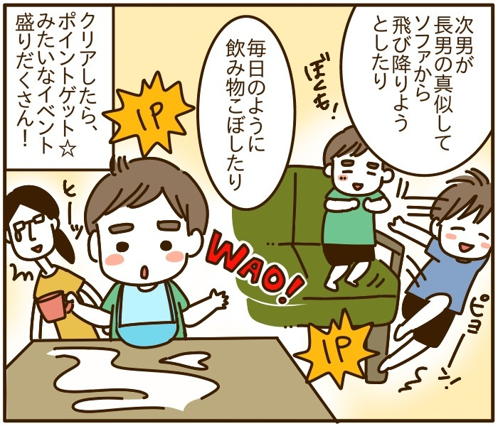叫ばずにいられるか!実録「夏休みのワンオペ育児」〜我が家の場合〜の画像6