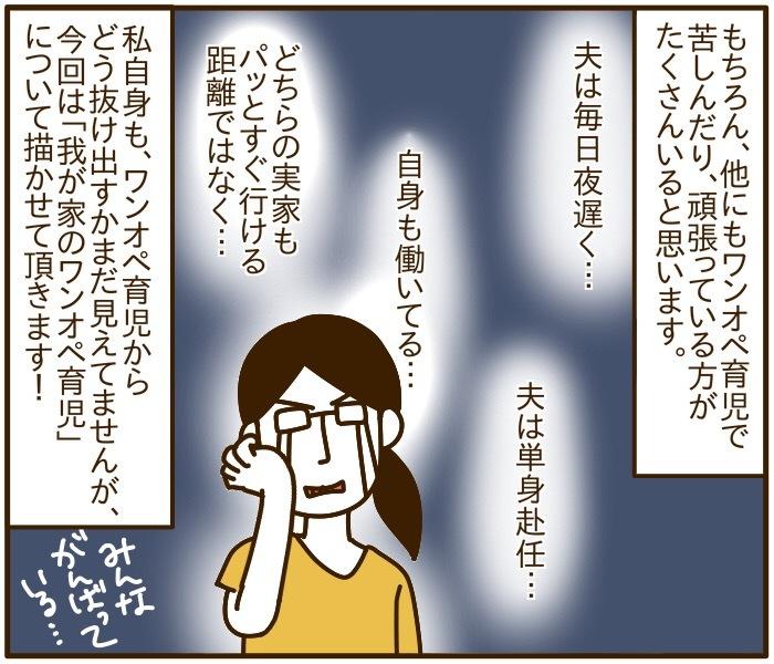 叫ばずにいられるか!実録「夏休みのワンオペ育児」〜我が家の場合〜の画像2