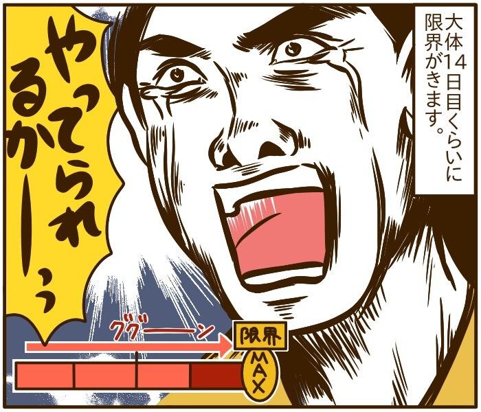 叫ばずにいられるか!実録「夏休みのワンオペ育児」〜我が家の場合〜の画像11