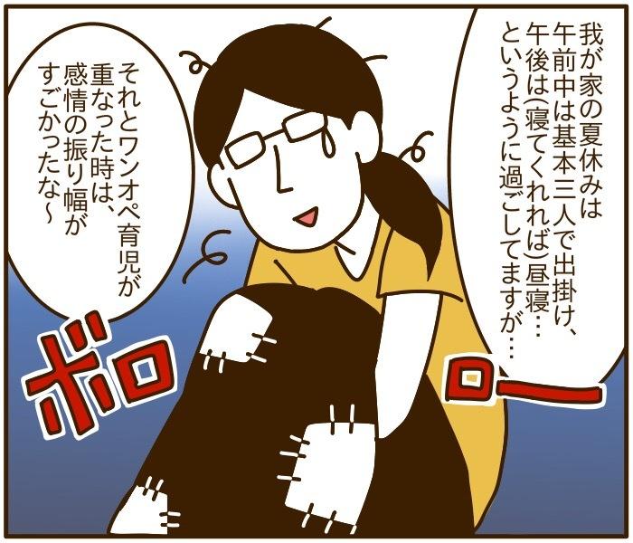 叫ばずにいられるか!実録「夏休みのワンオペ育児」〜我が家の場合〜の画像7