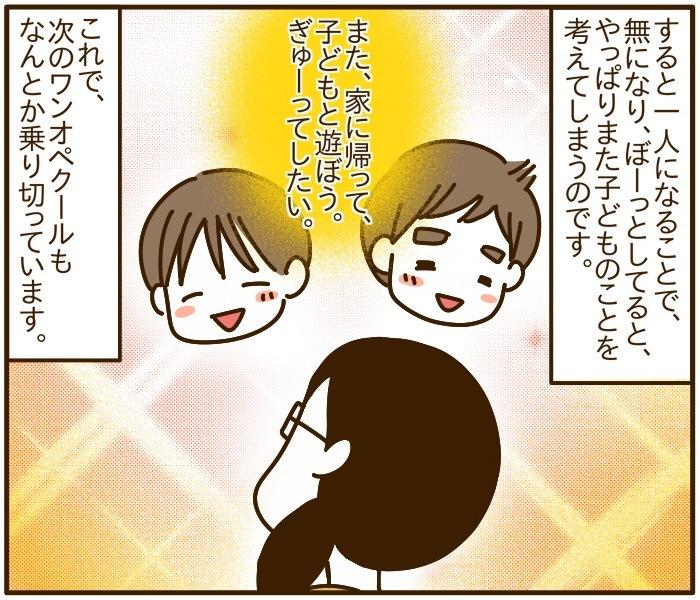 叫ばずにいられるか!実録「夏休みのワンオペ育児」〜我が家の場合〜の画像16