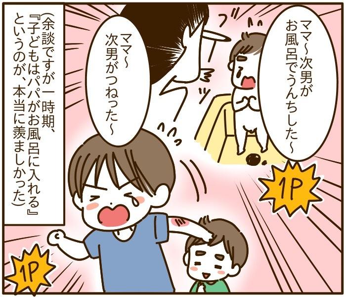 叫ばずにいられるか!実録「夏休みのワンオペ育児」〜我が家の場合〜の画像5