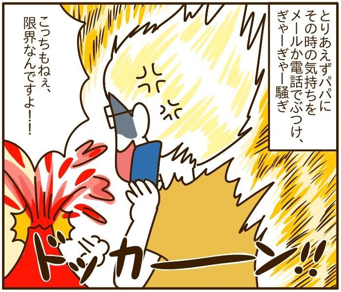 叫ばずにいられるか!実録「夏休みのワンオペ育児」〜我が家の場合〜の画像13