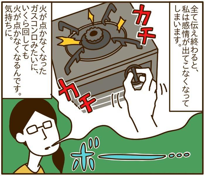 叫ばずにいられるか!実録「夏休みのワンオペ育児」〜我が家の場合〜の画像14
