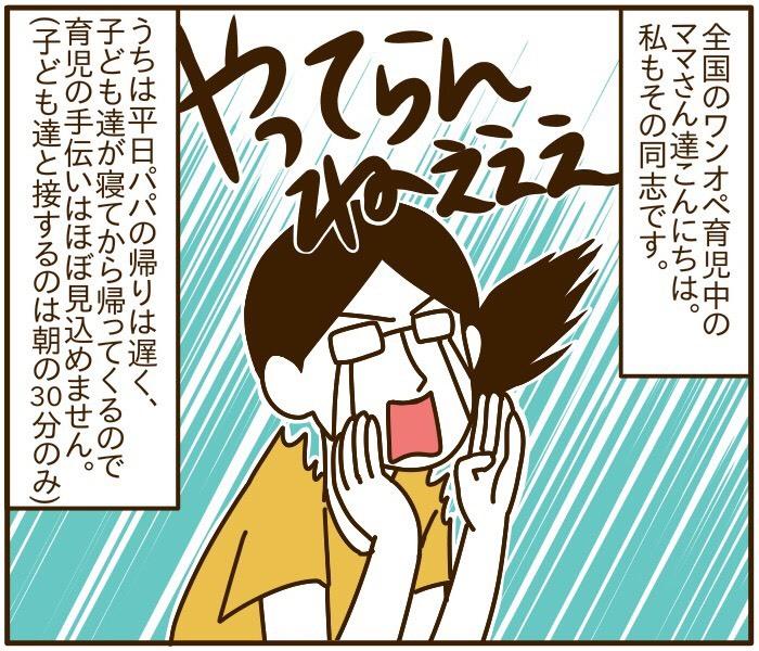 叫ばずにいられるか!実録「夏休みのワンオペ育児」〜我が家の場合〜の画像1