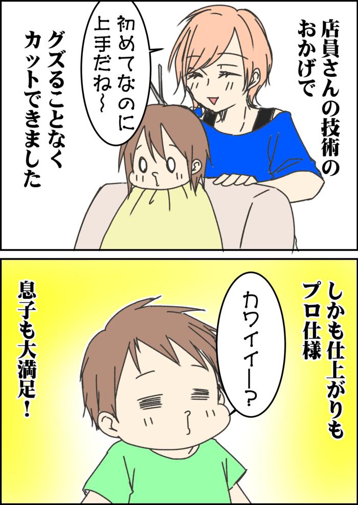 髪カット拒否!大号泣な息子に、イヤがる理由を聞いてみると…の画像8