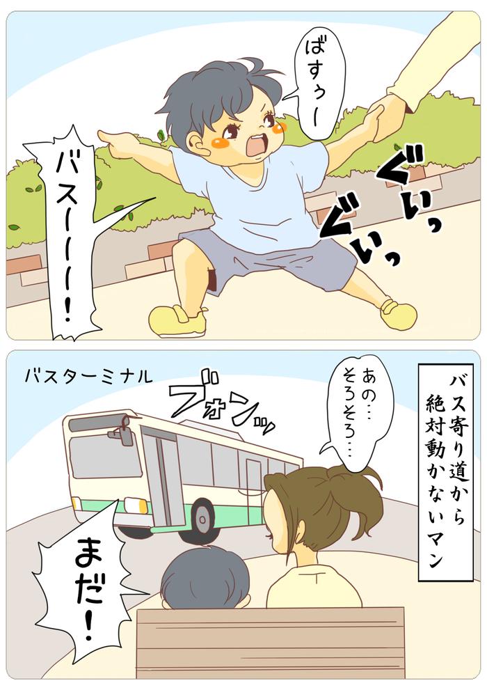 ついにやってきた乗り物ブーム!!息子の毎日がこんなに変化するなんて…(笑)の画像3