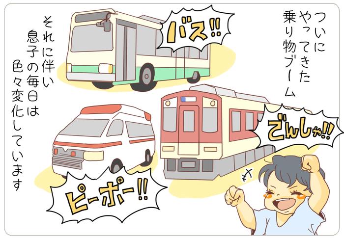 ついにやってきた乗り物ブーム!!息子の毎日がこんなに変化するなんて…(笑)の画像1