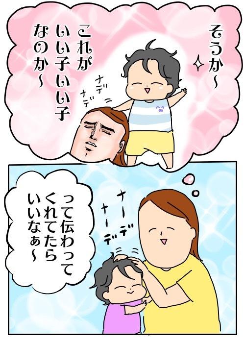 赤ちゃんの「たたき癖」が愛情表現なら…注意するだけじゃなくて何とかしたい!の画像11