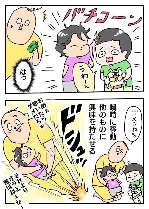 赤ちゃんの「たたき癖」が愛情表現なら…注意するだけじゃなくて何とかしたい!の画像9
