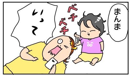 赤ちゃんの「たたき癖」が愛情表現なら…注意するだけじゃなくて何とかしたい!の画像1