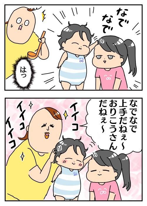 赤ちゃんの「たたき癖」が愛情表現なら…注意するだけじゃなくて何とかしたい!の画像10