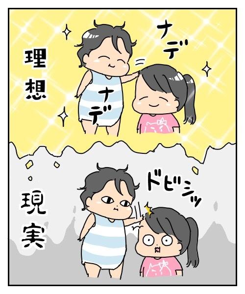 赤ちゃんの「たたき癖」が愛情表現なら…注意するだけじゃなくて何とかしたい!の画像6