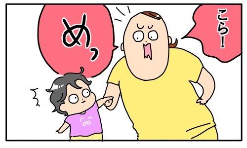 赤ちゃんの「たたき癖」が愛情表現なら…注意するだけじゃなくて何とかしたい!の画像3