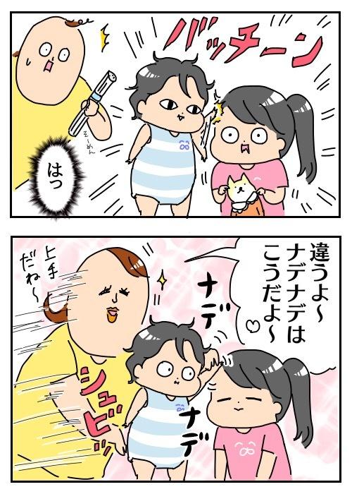 赤ちゃんの「たたき癖」が愛情表現なら…注意するだけじゃなくて何とかしたい!の画像8