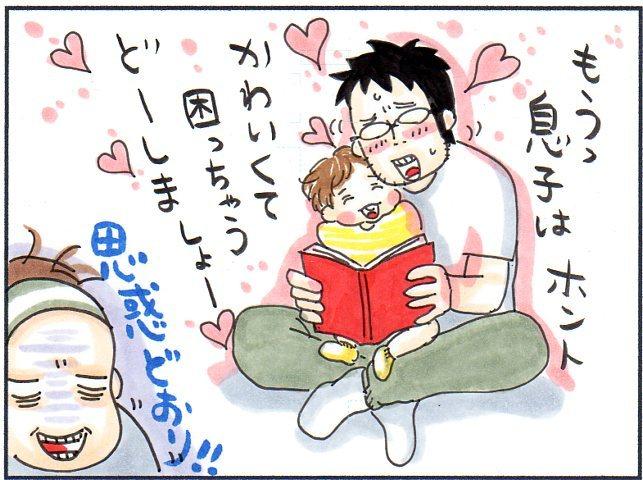 息子を「パパっ子」に育てたい!その計画は成功したかと思ったけれど…の画像3