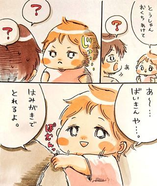 """「きったねぇ…」今日も3歳娘の""""純粋すぎる暴言""""が止まらない!の画像4"""
