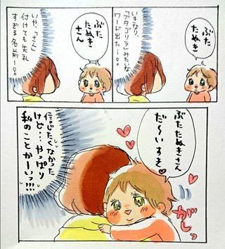 """「きったねぇ…」今日も3歳娘の""""純粋すぎる暴言""""が止まらない!の画像12"""